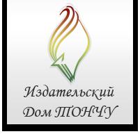 Издательский Дом ТОНЧУ