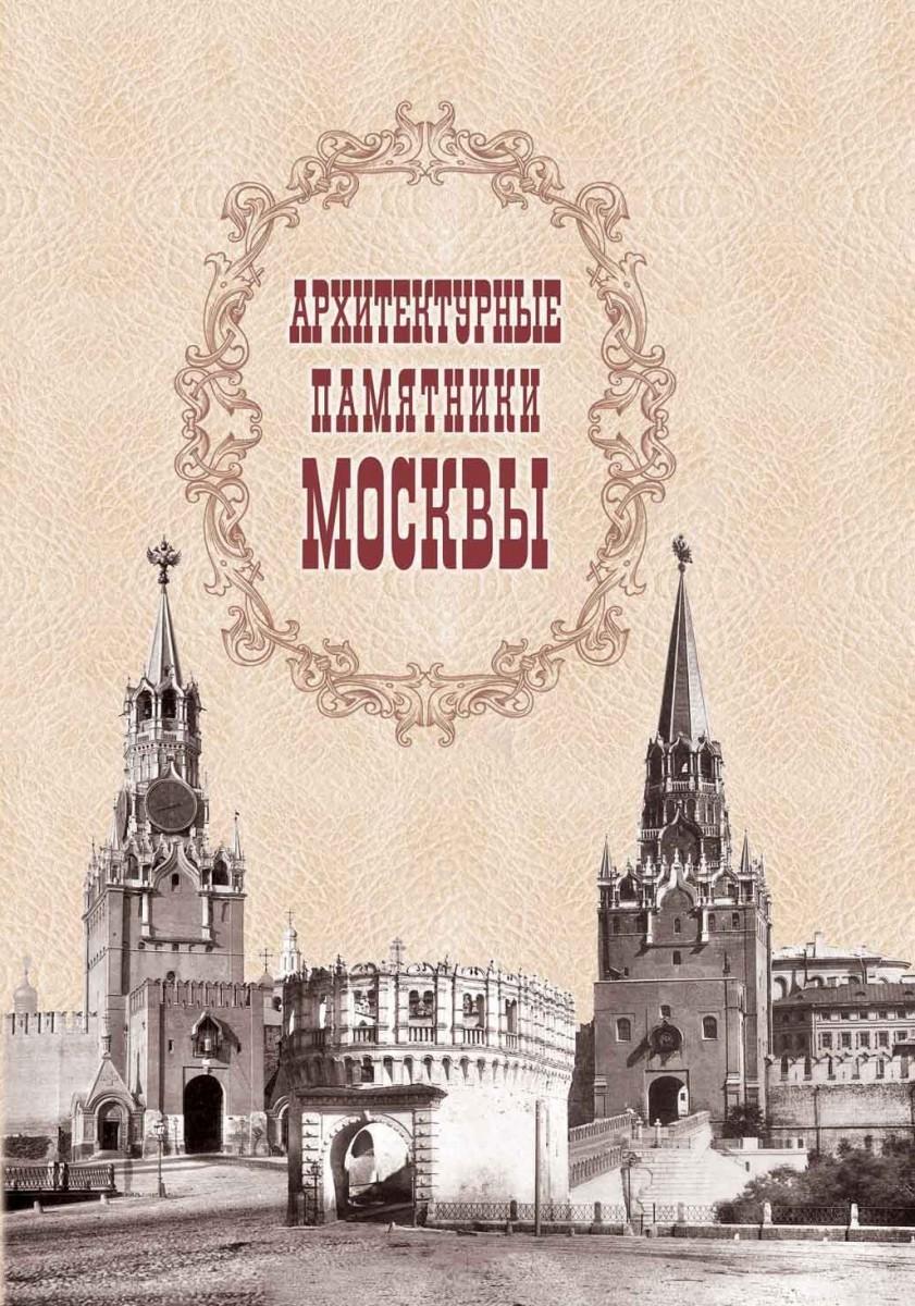 Архитектурные памятники Москвы
