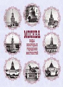 Москва. Виды некоторых городских местностей.