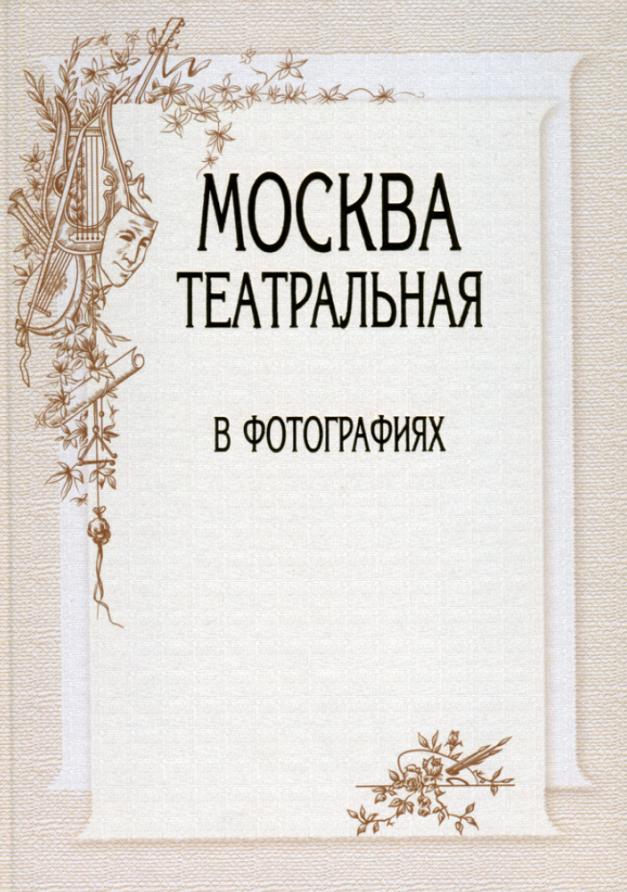 Москва театральная в фотографиях (1850 – 1950)