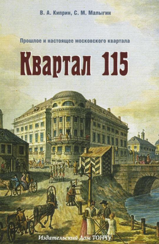 Квартал 115. Прошлое и настоящее московского квартала