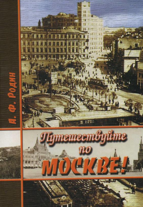Путешествуйте по Москве!