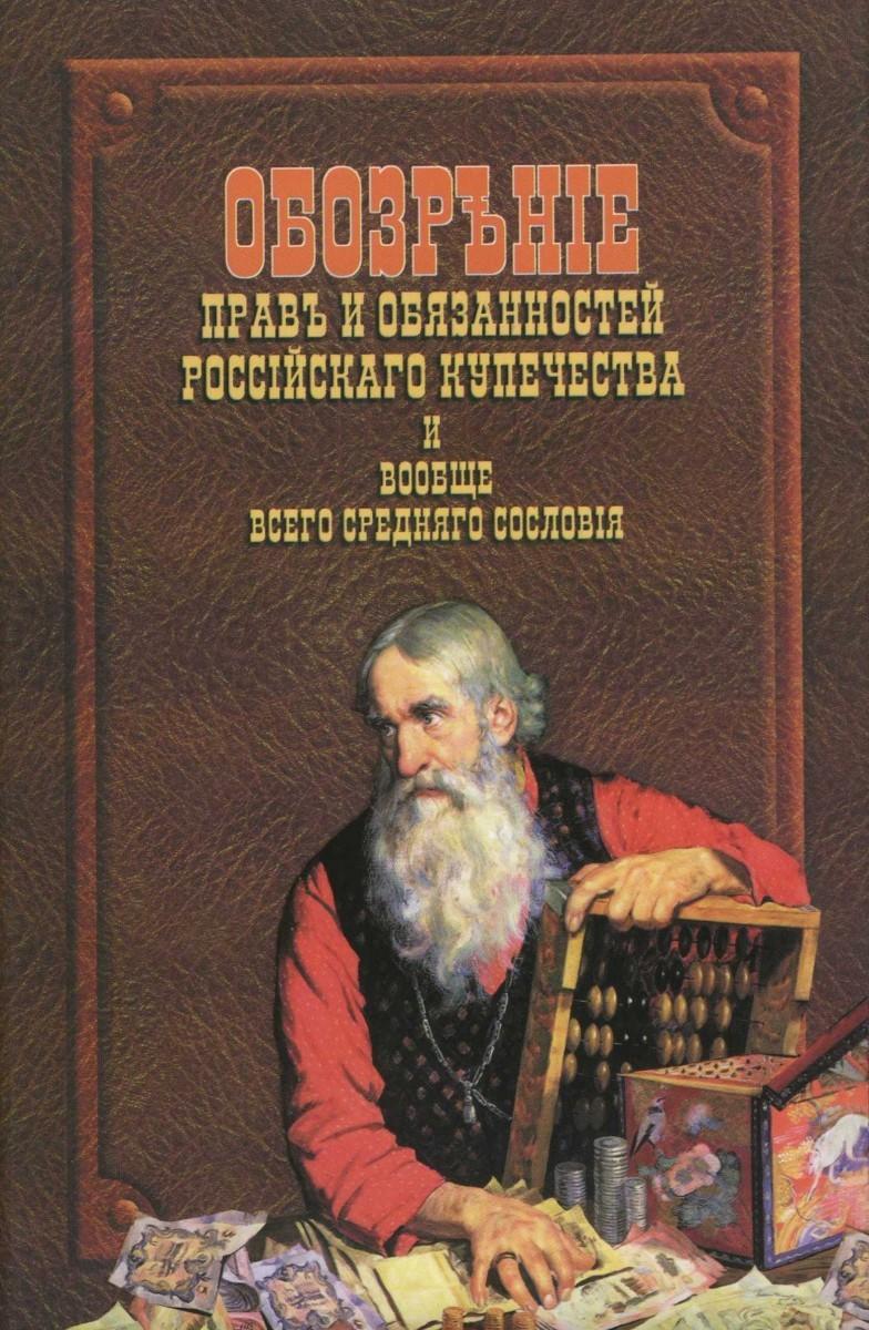 Обозрение прав и обязанностей Российского купечества