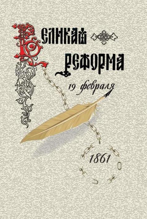 Великая реформа 19 февраля 1861 года. Том 1