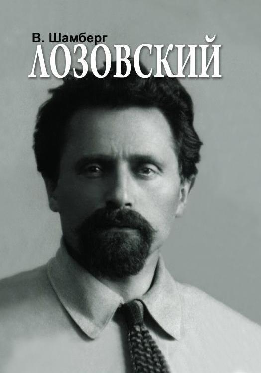 Лозовский