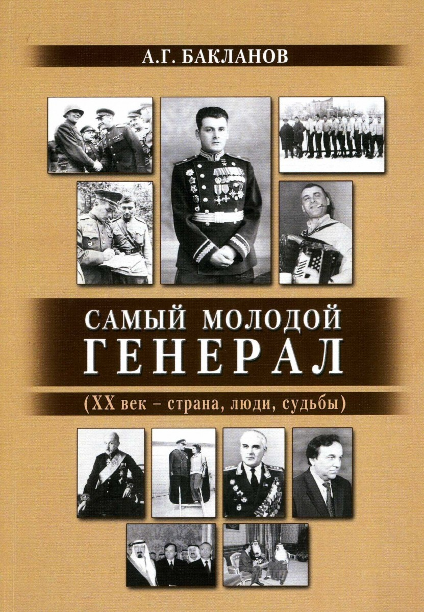 Самый молодой генерал (ХХ век – страна, люди, судьбы)