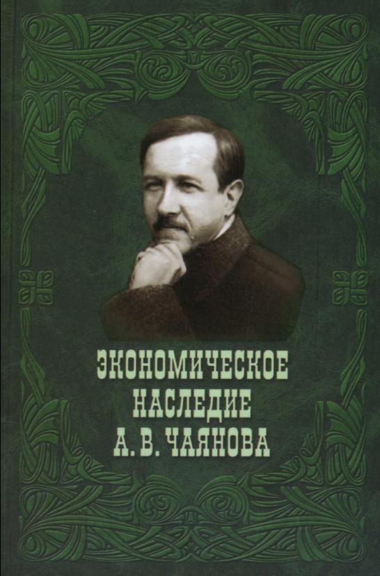 Экономическое наследие А. В. Чаянова