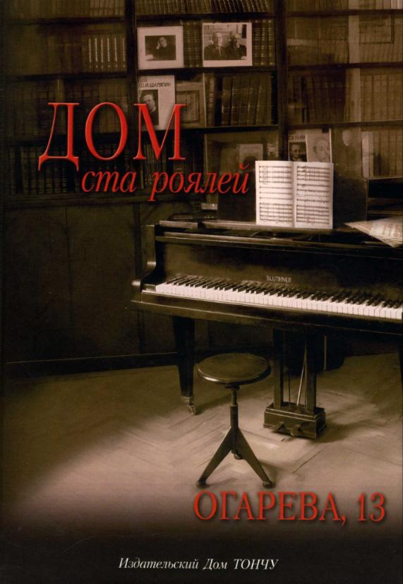 Дом ста роялей – Огарева, 13