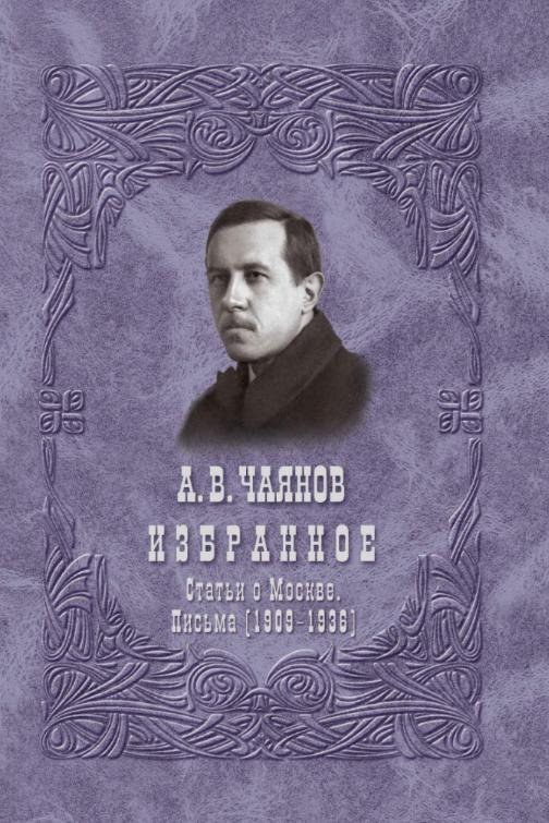 Избранное. Статьи о Москве. Письма (1909 – 1936)