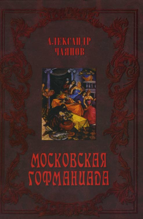Московская гофманиада
