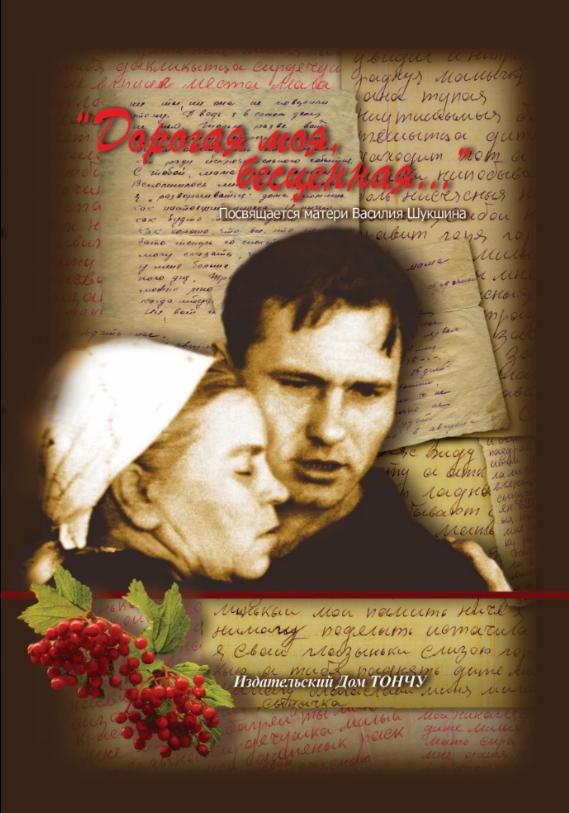 «Дорогая моя, бесценная…» к 100-летию М. С. Куксиной-Шукшиной