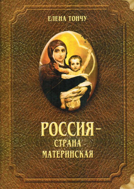 Россия – страна материнская