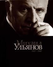 Михаил Ульянов. К 80-летию со дня рождения