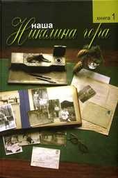 Наша Николина Гора: Книга первая