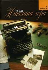 Наша Николина Гора: Книга вторая