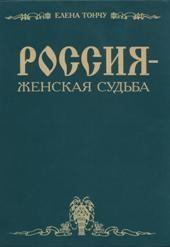 РОССИЯ – ЖЕНСКАЯ СУДЬБА