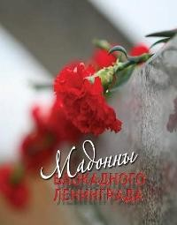 Мадонны блокадного Ленинграда