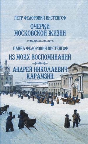 Очерки московской жизни. Из моих воспоминаний. Андрей Николаевич Карамзин