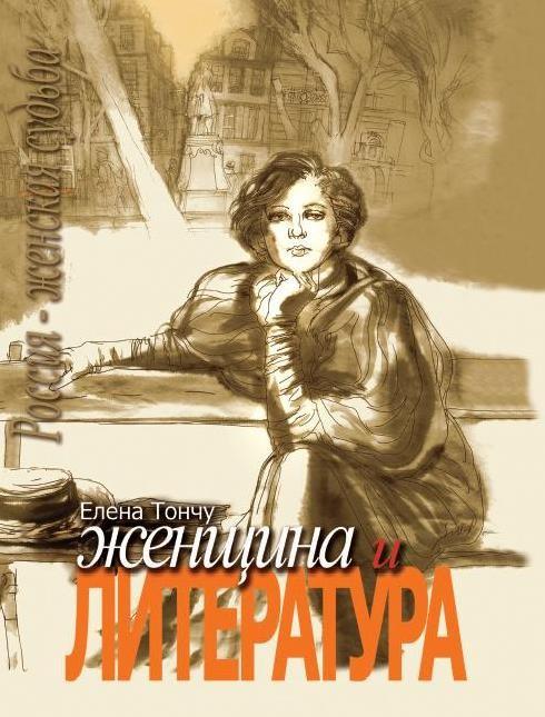 Женщина и литература. В 2-х томах