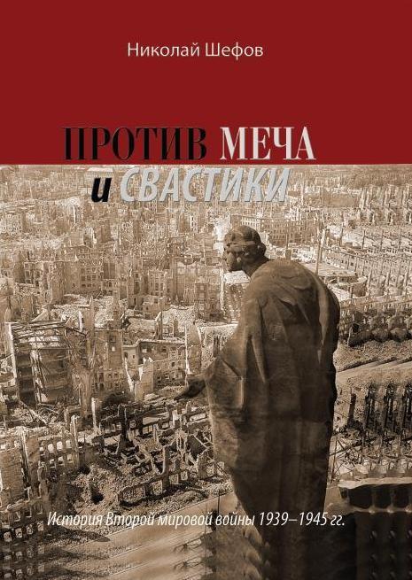 Против меча и свастики. История Второй мировой войны 1939-1945 гг.