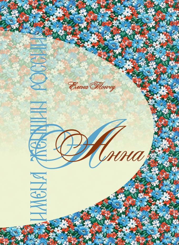 Анна. Имена женщин России