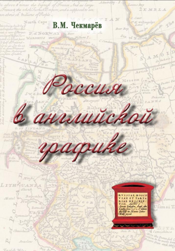 Россия в английской графике. (1553 — 1761 гг.)