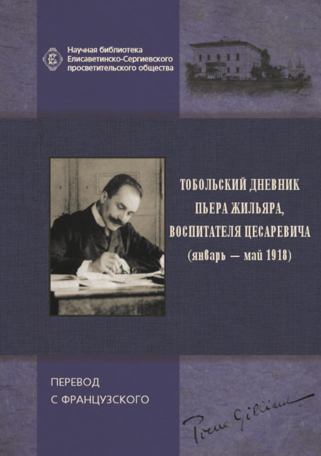 Тобольский дневник Пьера Жильяра, воспитателя Цесаревича (январь – май 1918 года)