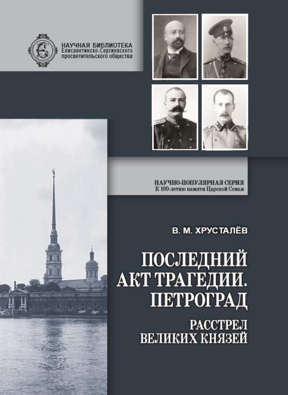 Последний акт трагедии. Петроград: расстрел Великих князей