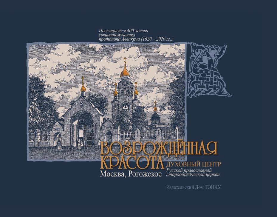 Возрожденная красота. Москва, Рогожское – духовный центр Русской православной старообрядческой церкви