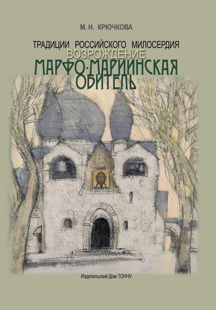 Традиции российского милосердия. Возрождение. Марфо-Мариинская обитель