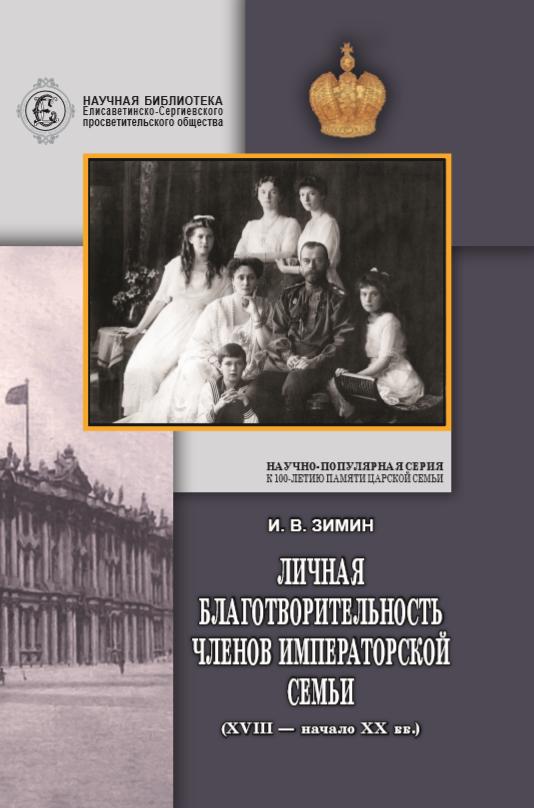 Личная благотворительность членов Императорской Семьи (XVIII – начало XX вв.)