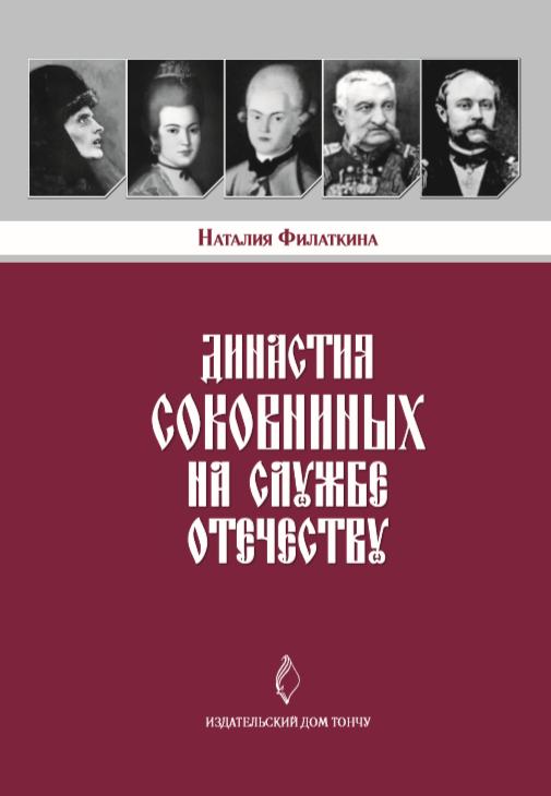 Династия Соковниных на службе Отечеству