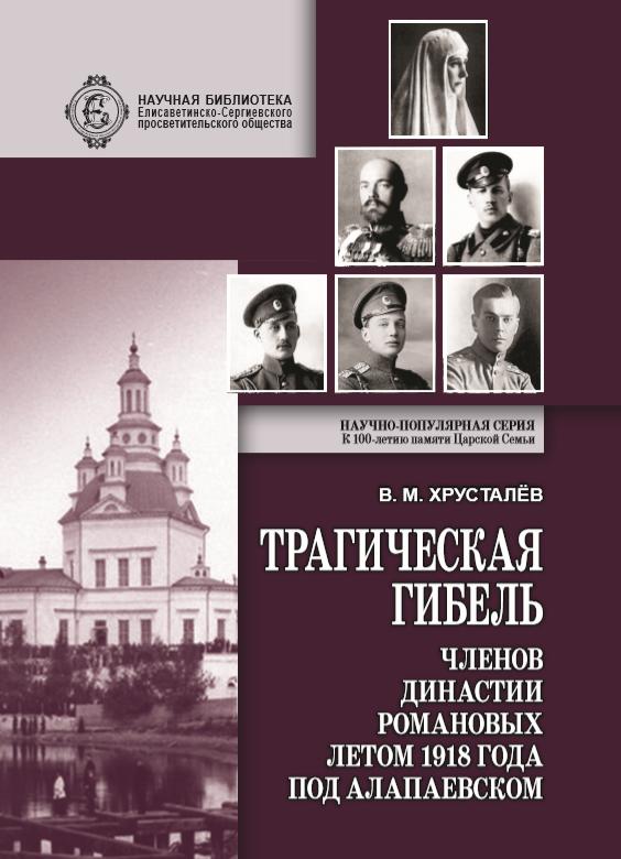 Трагическая гибель членов династии Романовых летом 1918 года под Алапаевском