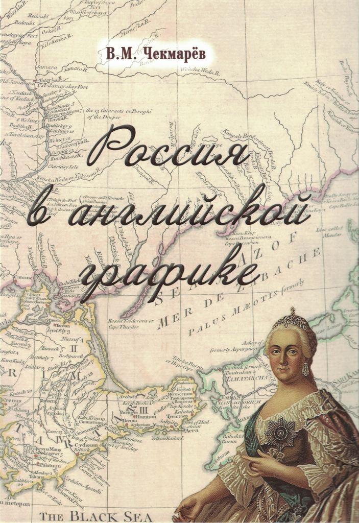 «Россия в английской графике. В царствование Екатерины II и Павла I (1762-1801 гг.)