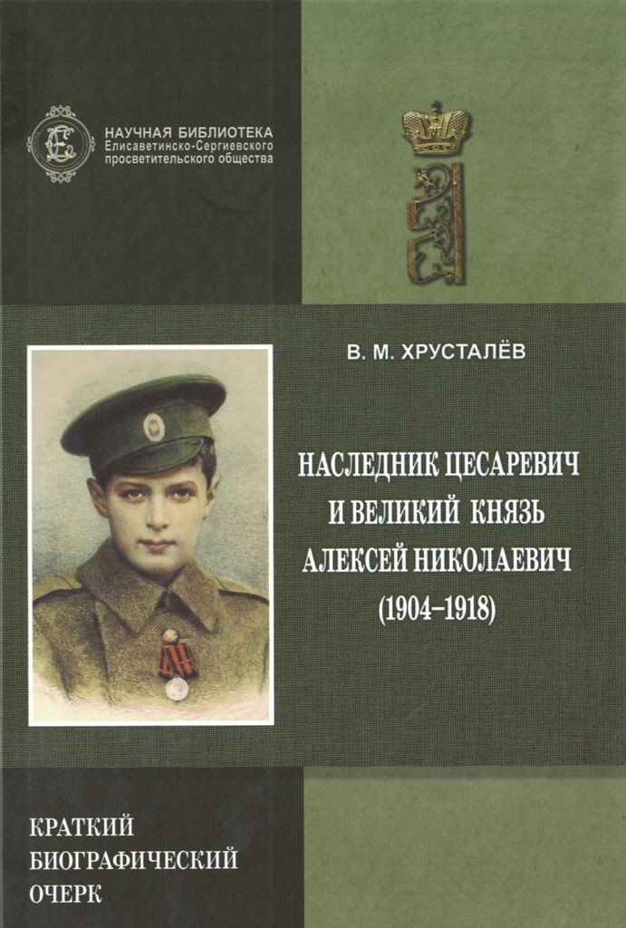 Наследник Цесаревич и Великий князь Алексей Николаевич (1904-1918). Краткий биографический очерк