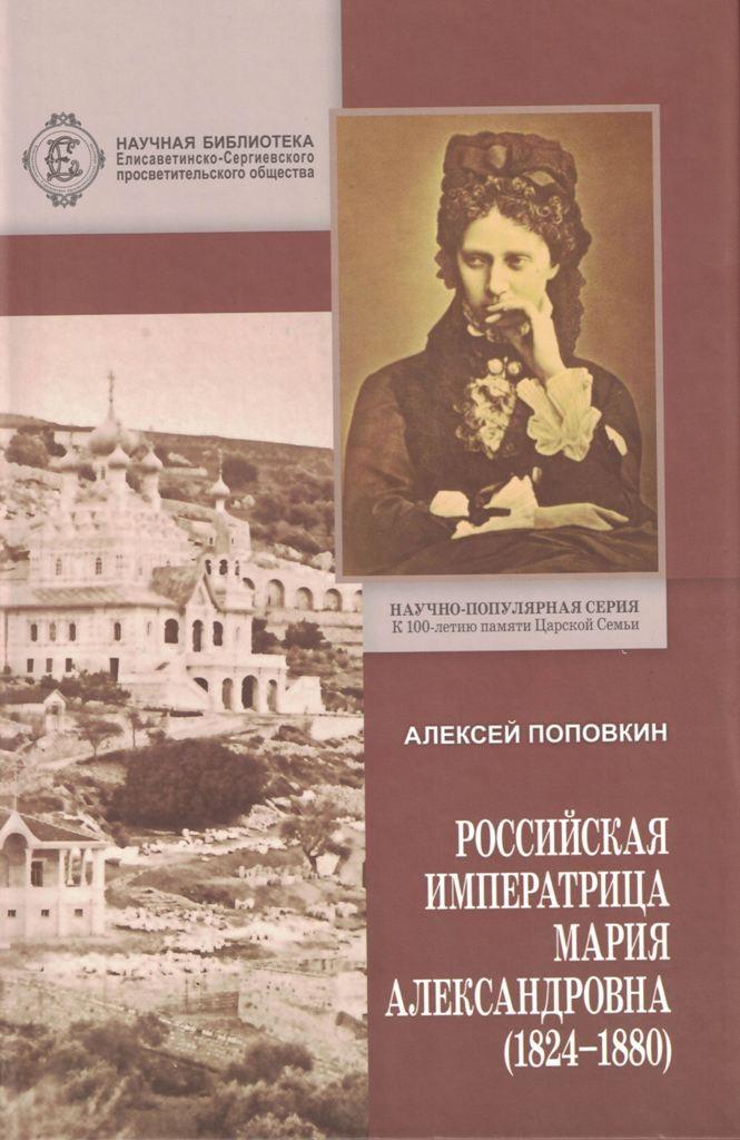 Российская Императрица Мария Александровна (1824-1880)