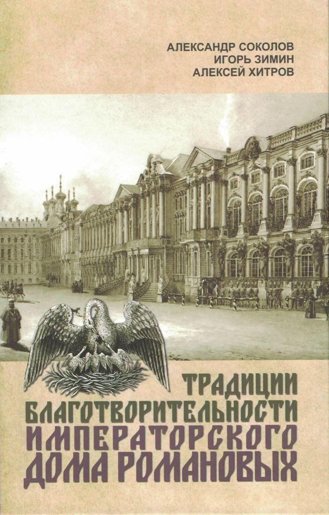 Традиции благотворительности Императорского Дома Романовых