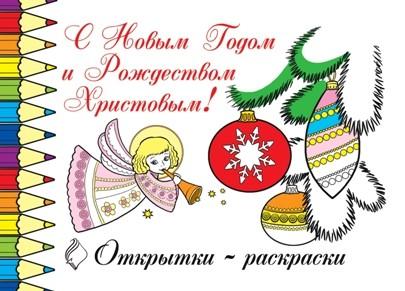 Комплект открыток-раскрасок для детей. С Новым годом и Рождеством Христовым!