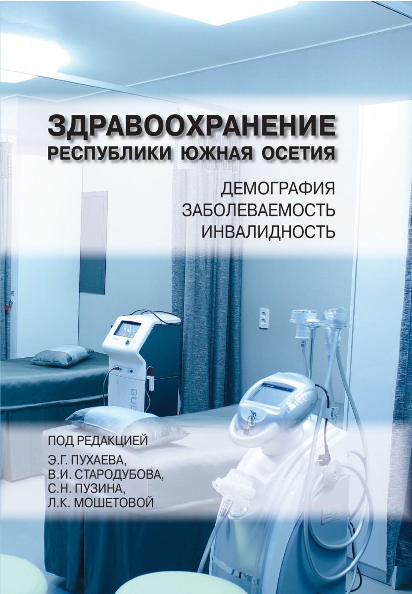 Здравоохранение Республики Южная Осетия: демография, заболеваемость, инвалидность