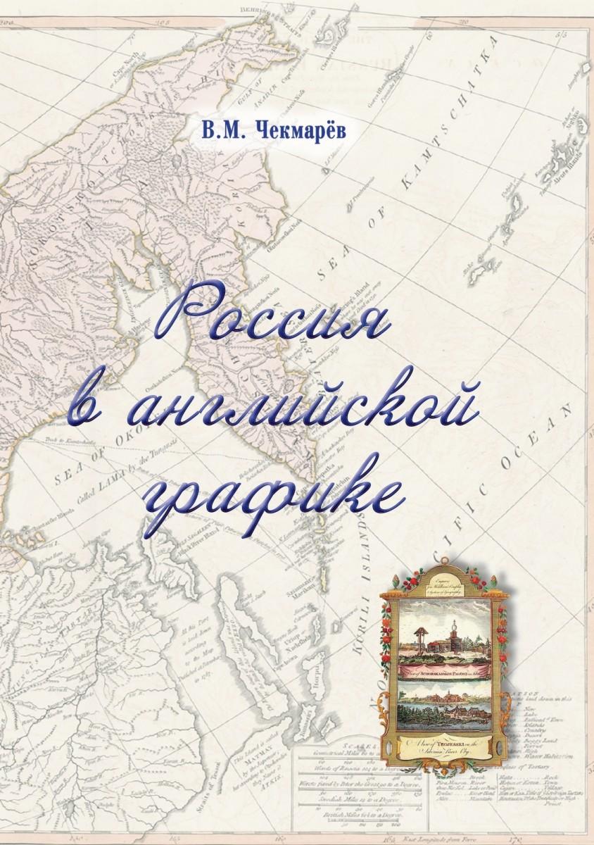 Россия в английской графике. Европейская, азиатская и американская части в царствование Екатерины II и Павла I (1762 - 1801 гг.)