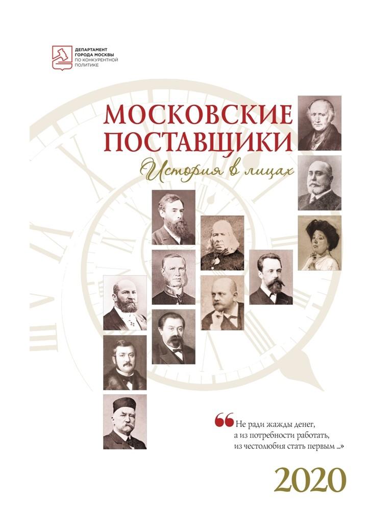 Календарь на 2020 год «Московские поставщики: история в лицах»