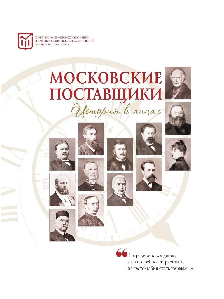Московские поставщики: история в лицах