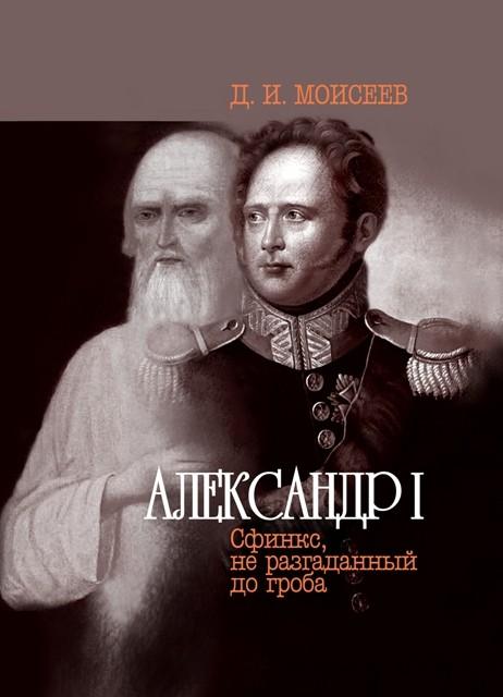 Александр I. Сфинкс, не разгаданный до гроба
