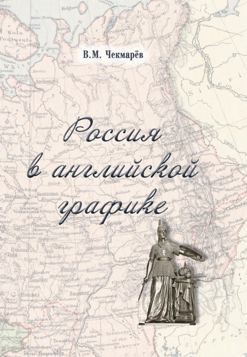 Россия в английской графике (1917-1938 гг.)