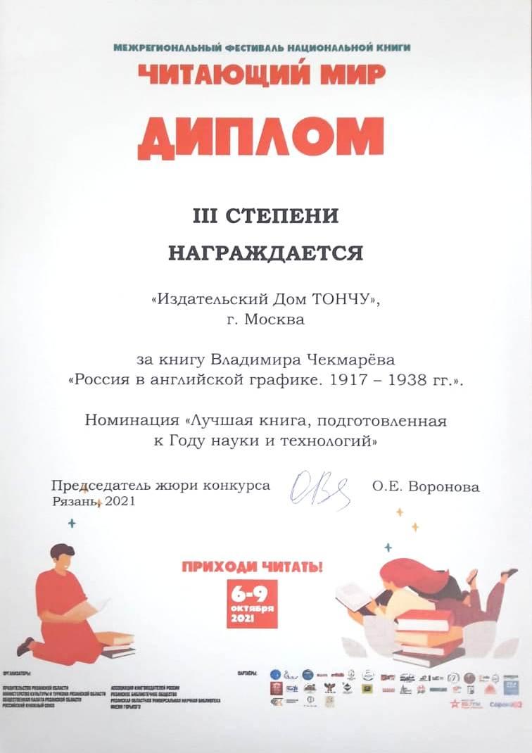 Диплом Чекмарёв