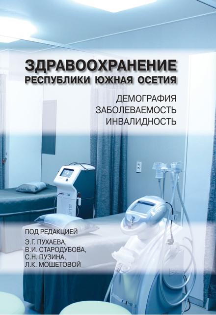 Заболеваемость на сайт