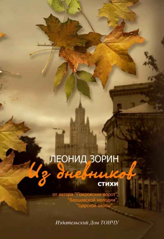 1995_iz-dnevnikov-stikhi