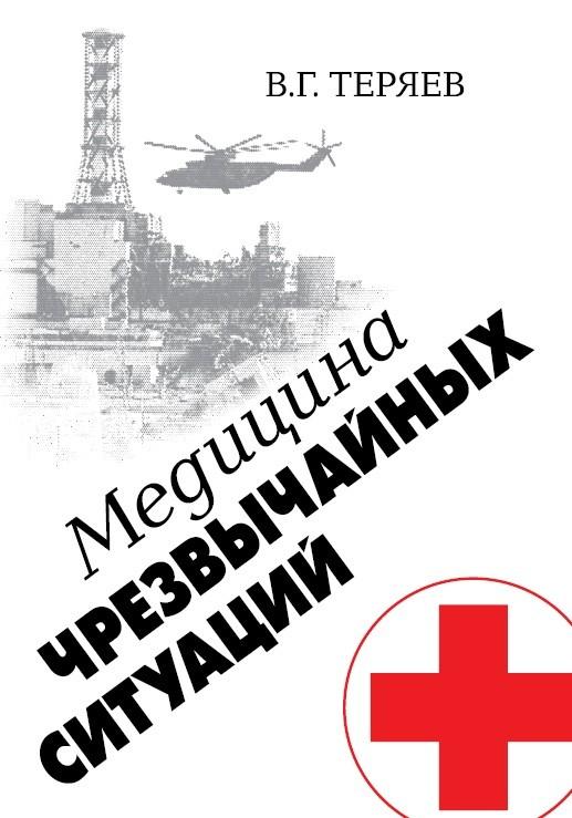 2048_meditsina-chrezvychaynykh-situ