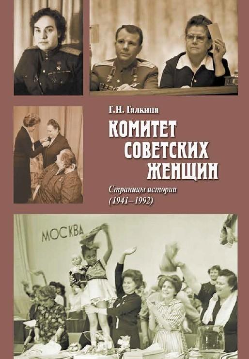 2049_komitet-sovetskikh-zhenschin