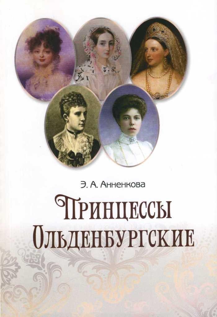 2054_printsessy-oldenburgskie